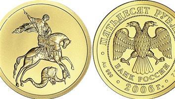 Монета Победоносец