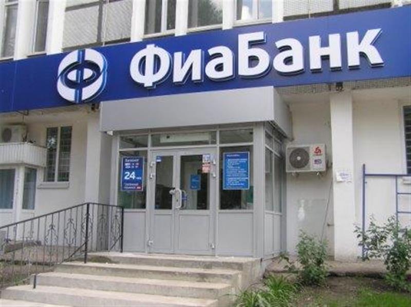 в каком банке можно получить вклады фиабанка тольятти